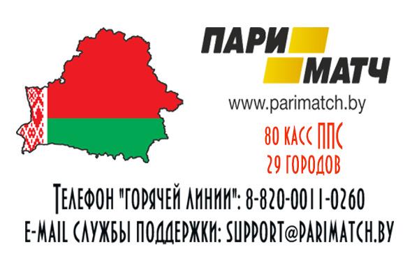 Букмекерская ПариМатч Бай: Белорусская Версия