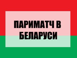 parimatch-беларусь
