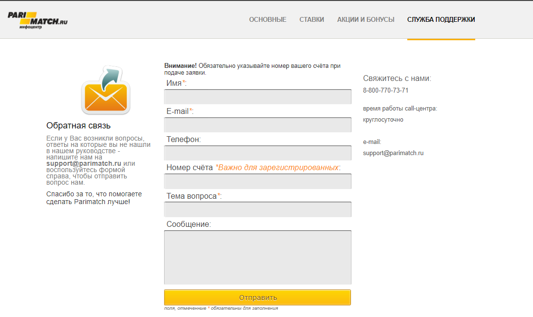 Париматч служба поддержки телефон россия [PUNIQRANDLINE-(au-dating-names.txt) 56