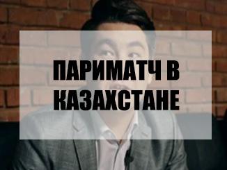 париматч казахстан