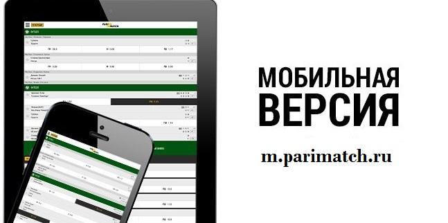 Мобильная версия Париматч.