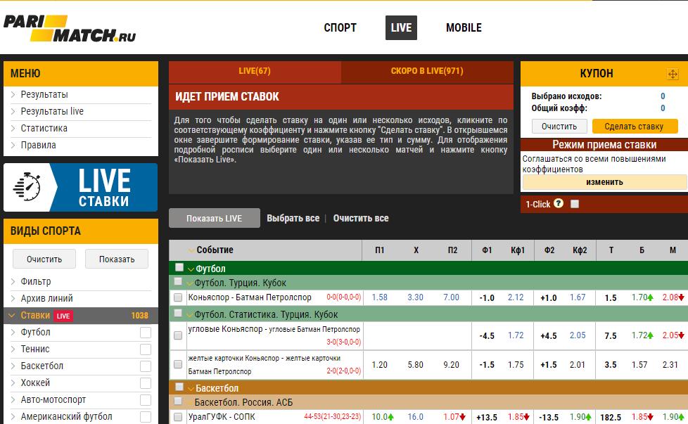 Париматч ставки на спорт онлайн