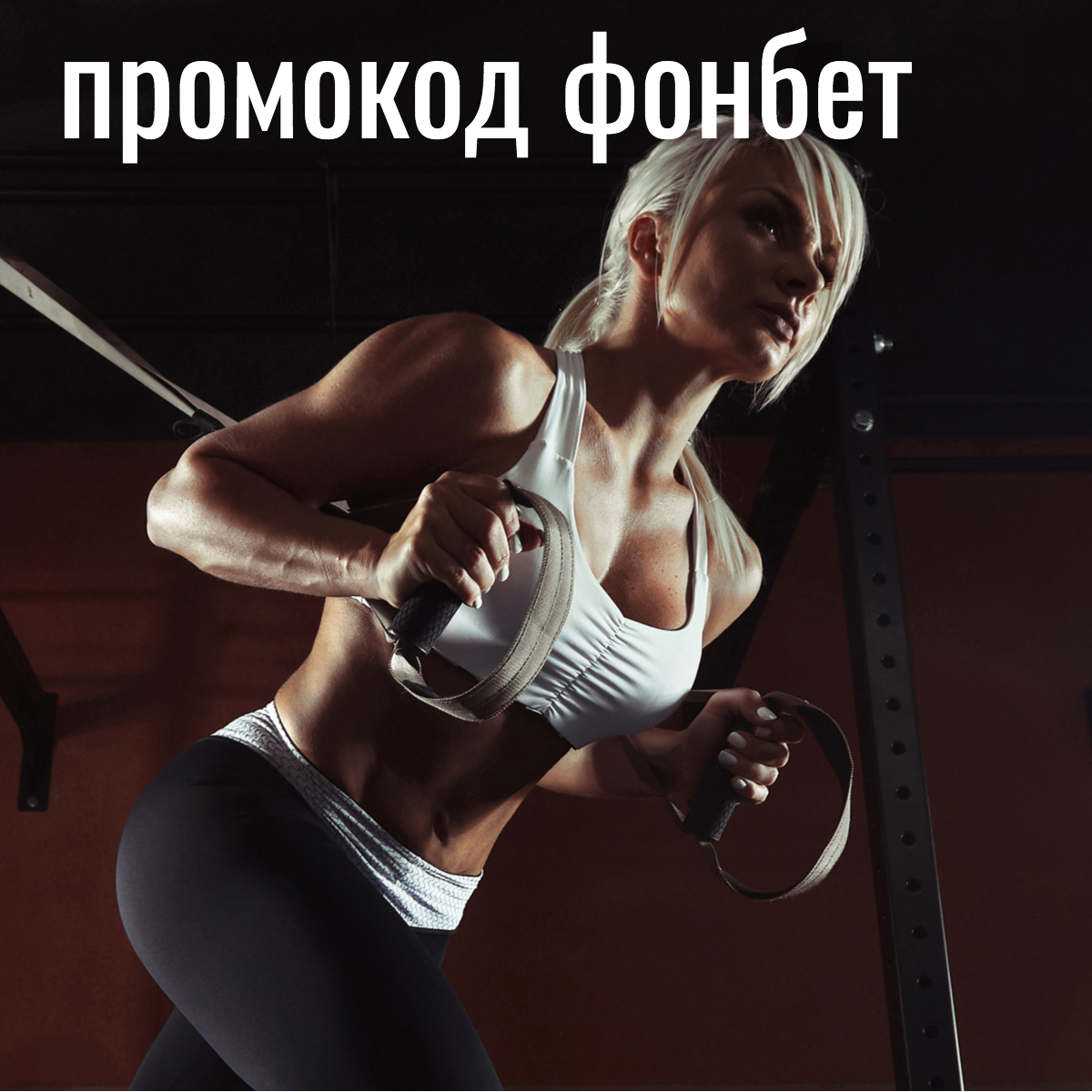 промокод фонбет